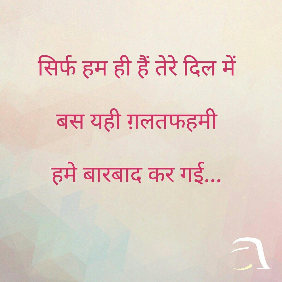Galatfami Zindagi Hindi Quotes Quotes Love Quotes