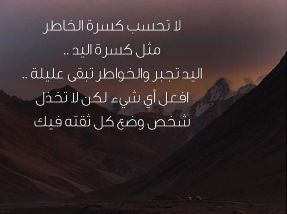 Pin By صورة و كلمة On كلمات راقت لي Quotes Thoughts Quotes Quotes Thoughts