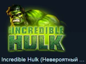 Incredible hulk playtech игровой автомат