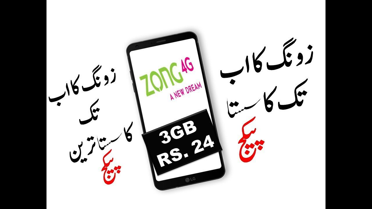 ZONG best 3G 4G internet package || Get 3GB net Only Rs 24