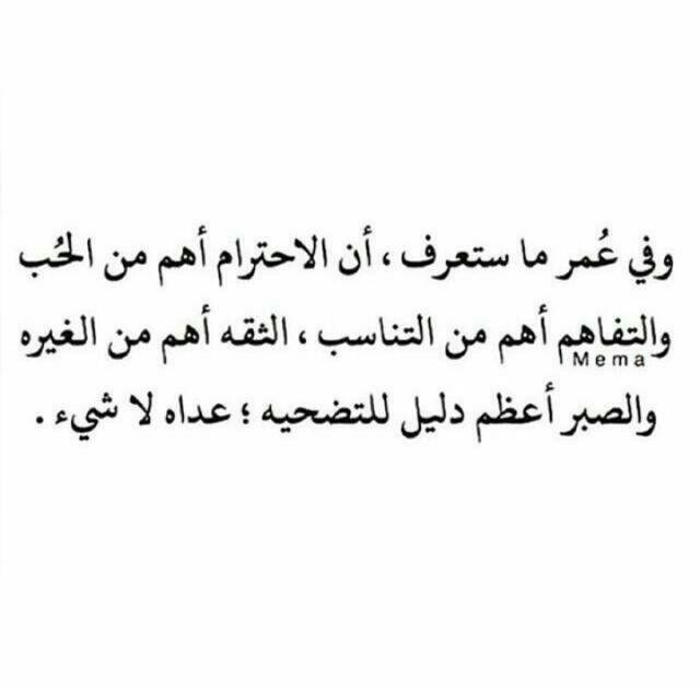 الاحترام Hero Quotes Arabic Love Quotes Arabic Quotes