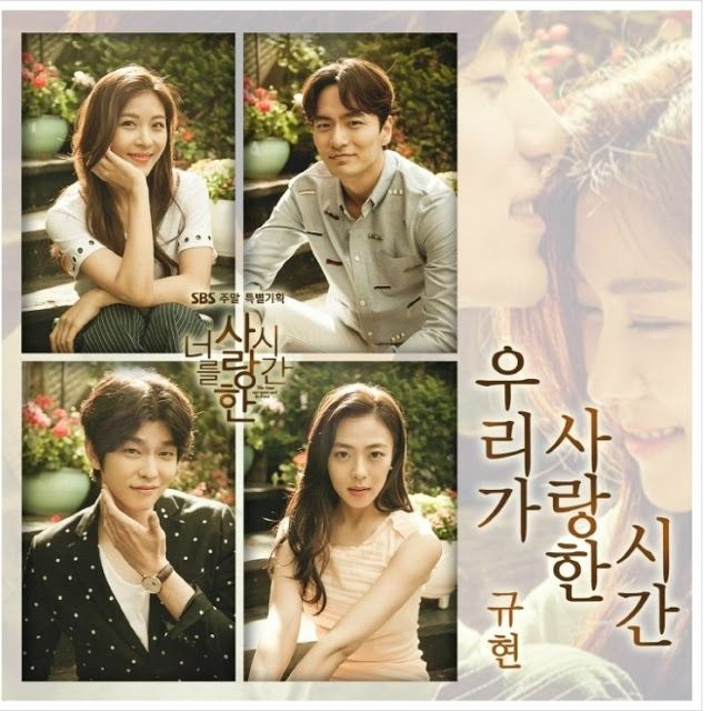 Enjoy Korea with Hui: The Time I Loved You_'The Time We Were Not In Love...