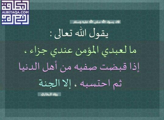 حديث جزاء الصبر على المصيبة Arabic Quotes Quotes Arabic
