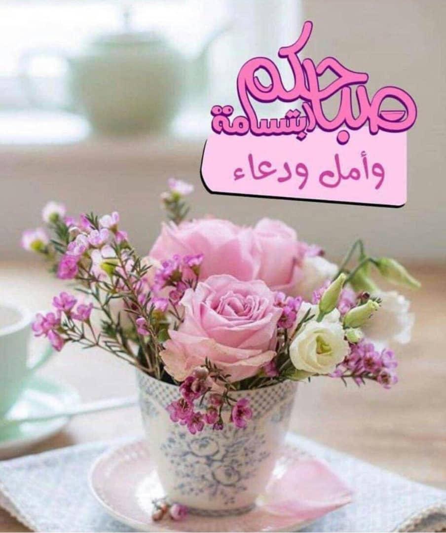 Pin By زهرة النرجس On صلوات على محمد واله و صباحياة Morning Greetings Quotes Good Morning Beautiful Morning Greeting