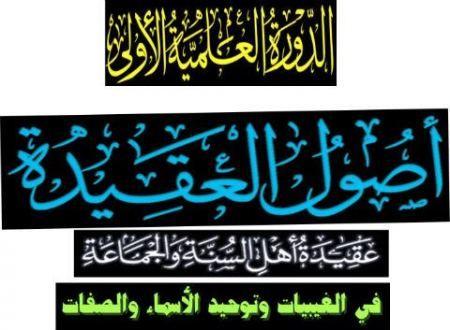 نموذج اختبار لدورة اصول العقيدة الجزء الأول Calm Artwork Keep Calm Artwork Arabic Calligraphy