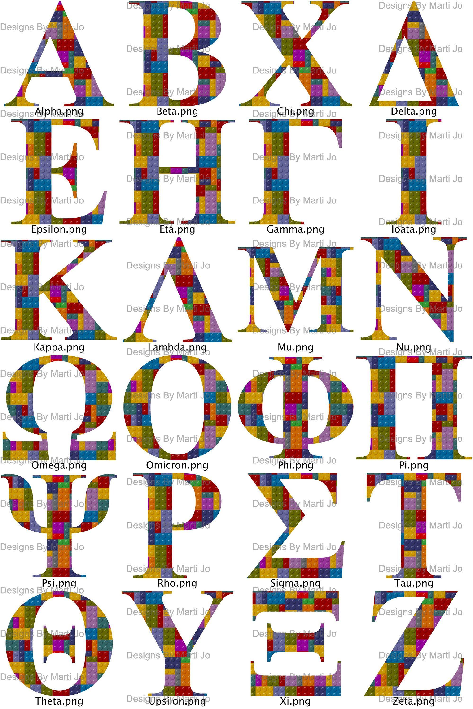 Plastic Brick Greek Letters Png Greek Letters Instant Etsy Alphabet Clipart Greek Alphabet Lettering Alphabet