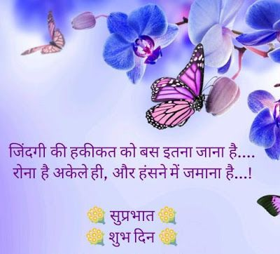 shubh prabhat hd