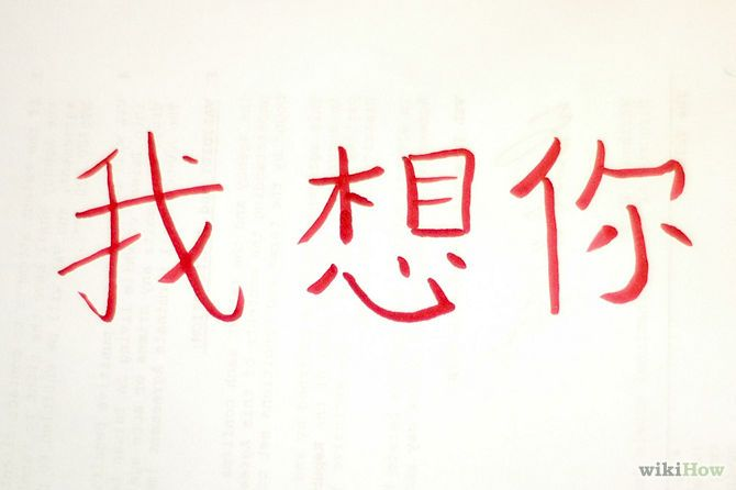 How To Say I Miss You In Chinese I Miss You Miss You Wise Words