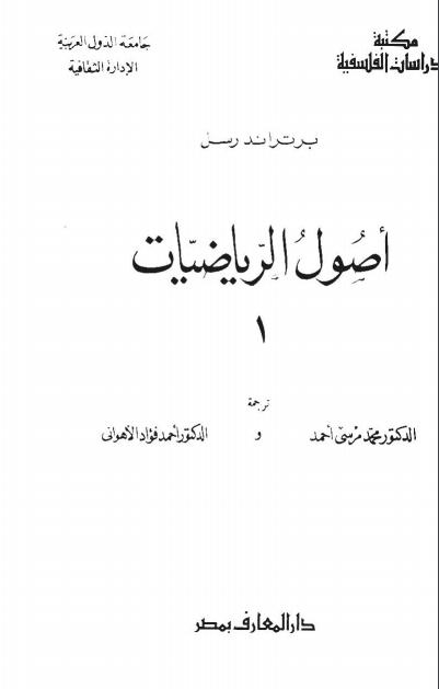 برتراند راسل أصول الرياضيات الجزء الأول برتراند راسل فلسفة Books Math Blog Posts