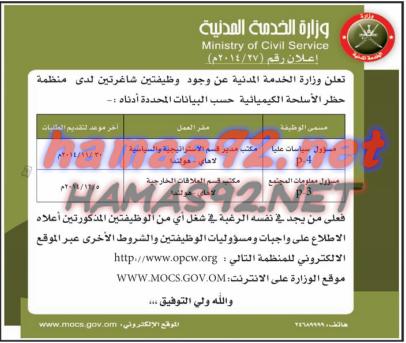 وظائف خاليه فى سلطنه عمان وظائف جريدة عمان الاحد 23 11 2014 Civil Service Governor Airline