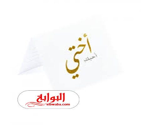عبارات عن الاخت الحنونة 2020 Tech Company Logos Place Card Holders Company Logo