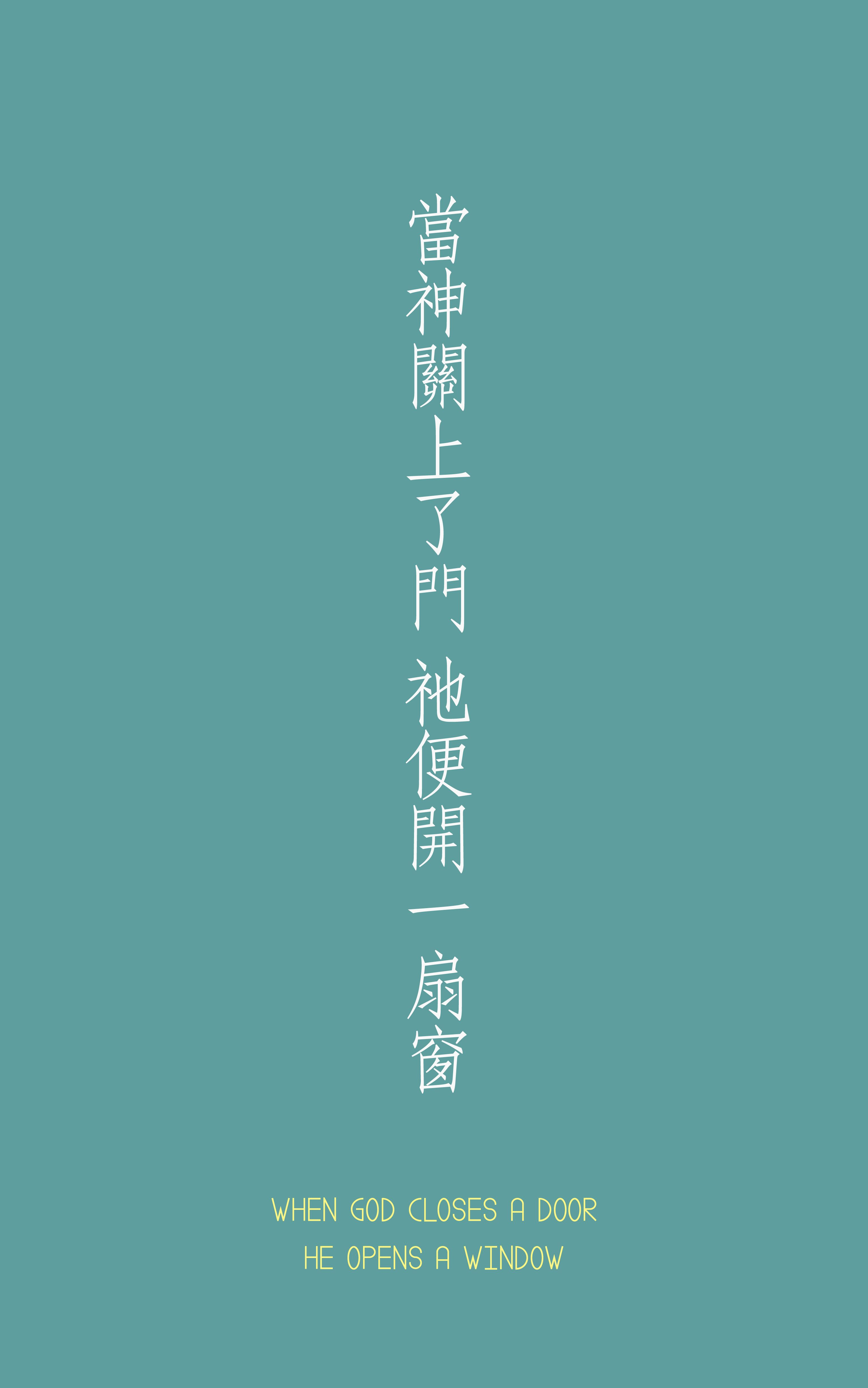 Chinese Quotes And English Translation