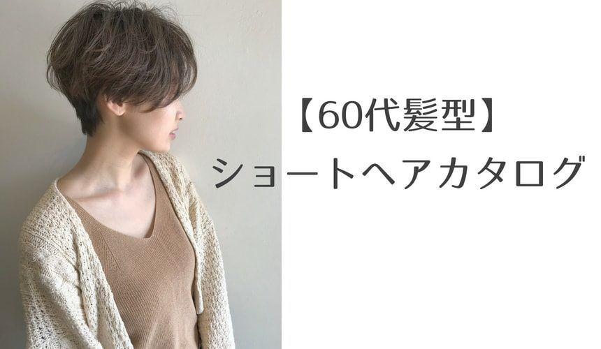 60代髪型 おすすめの ショート ヘアカタログ15選 60代 髪型 髪型