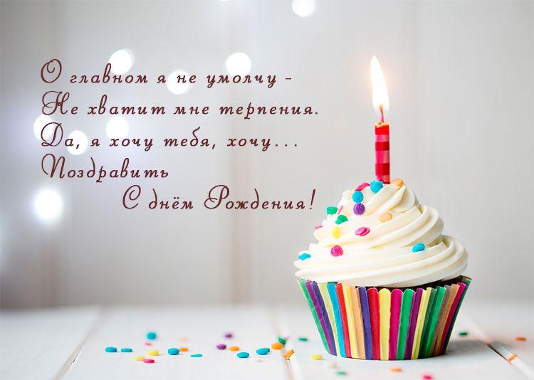 Необычное Поздравление с днем рождения Красивые слова
