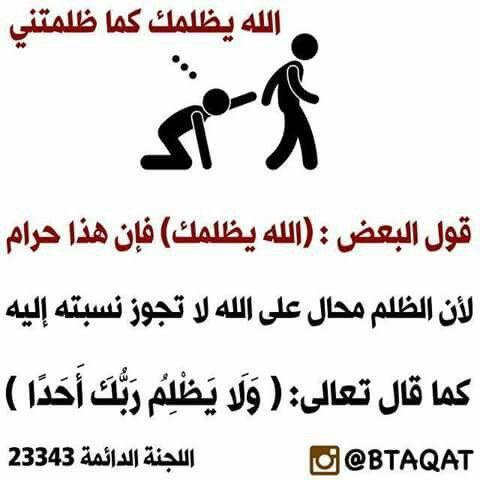 ولا يظلم ربك أحدا Arabic Calligraphy Allah Calligraphy