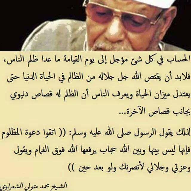 اتقوا دعوة المظلوم Quran Quotes Inspirational Islamic Inspirational Quotes Islamic Phrases