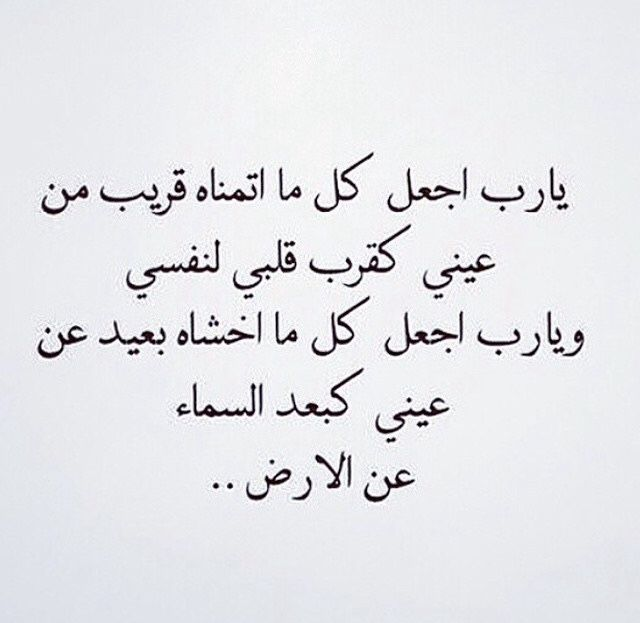 Pin By Asas On Inspire Arabic Tattoo Quotes Arabic Quotes Best Quotes
