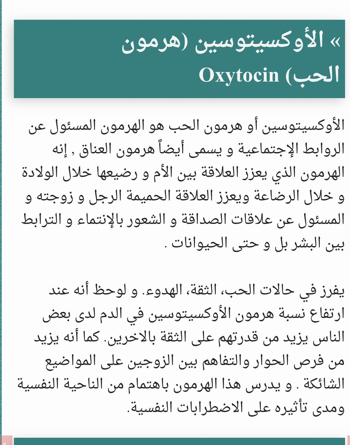 Pin By كرنفال On اقتباسات Oxytocin