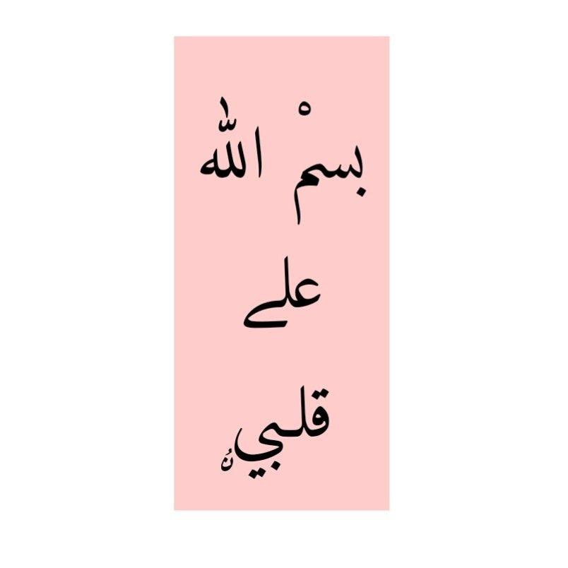 بسم الله على قلبي Calligraphy