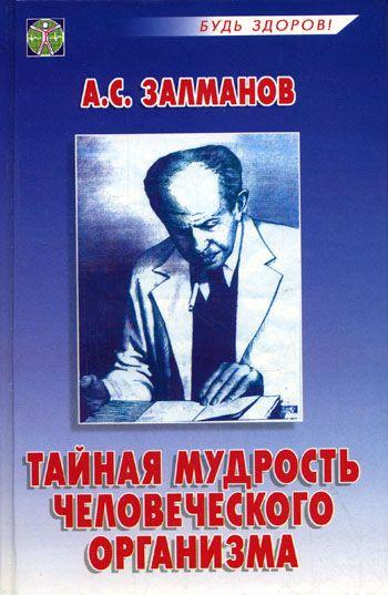Залманов Александр - Тайная мудрость человеческого ...