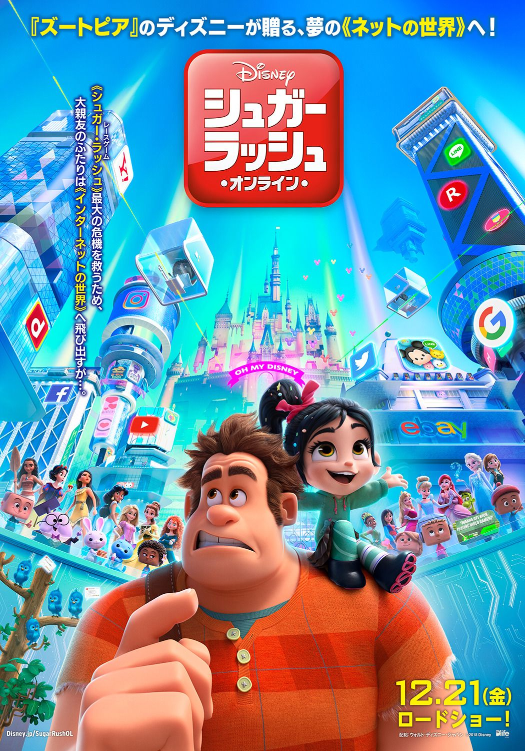Ralph Breaks The Internet Wreck It Ralph 2 Download Or Stream Available In 2020 Wreck It Ralph Full Movies Online Free Free Movies Online