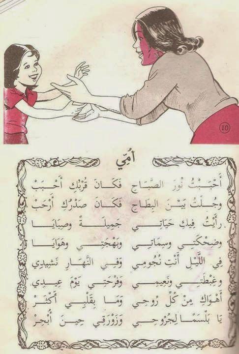 أمي أنشودة قديمة رائعة Learning Arabic Arabic Lessons Learning Time