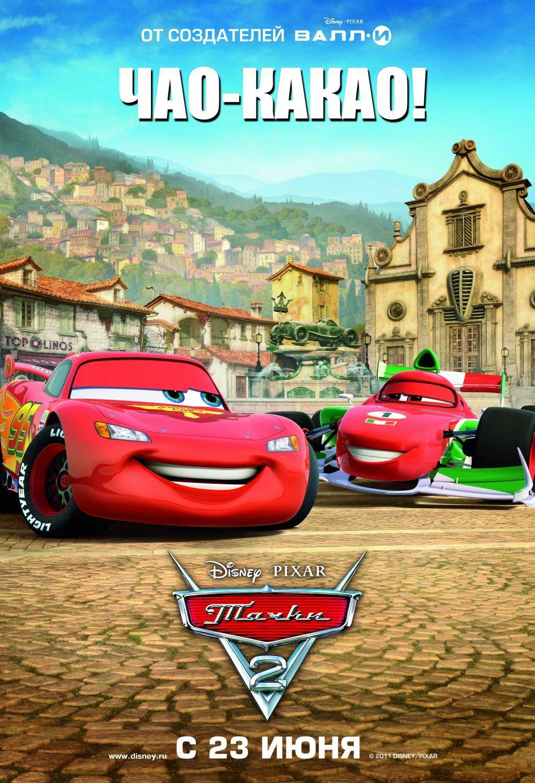 Cars 2 Disney Pixar Cars Cars Movie Cars 2 Movie