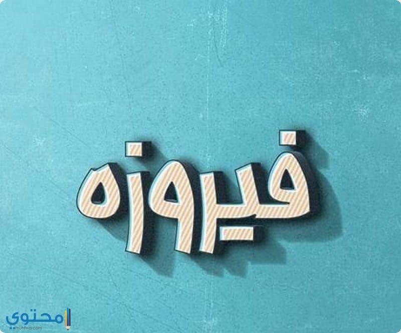 معنى اسم فيروزة وحكم التسمية Fayrouza معاني الاسماء Fayrouza اسم فيروزة Enamel Pins Enamel Pin