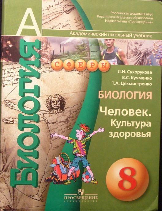Учебник:биология. Человек. 8 класс. Д. В. Колесов,р. Д. Маш, и. Н.