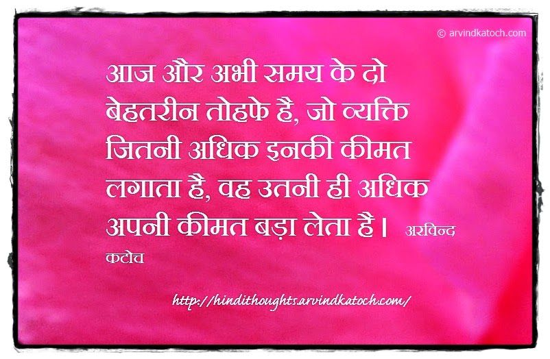 Hindi Thoughts: Hindi Thought (Today and Now are two best gifts of ...