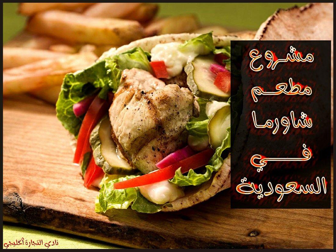مشروع مطعم شاورما في السعودية مشروع صغير ناجح Shawarma Food Chicken