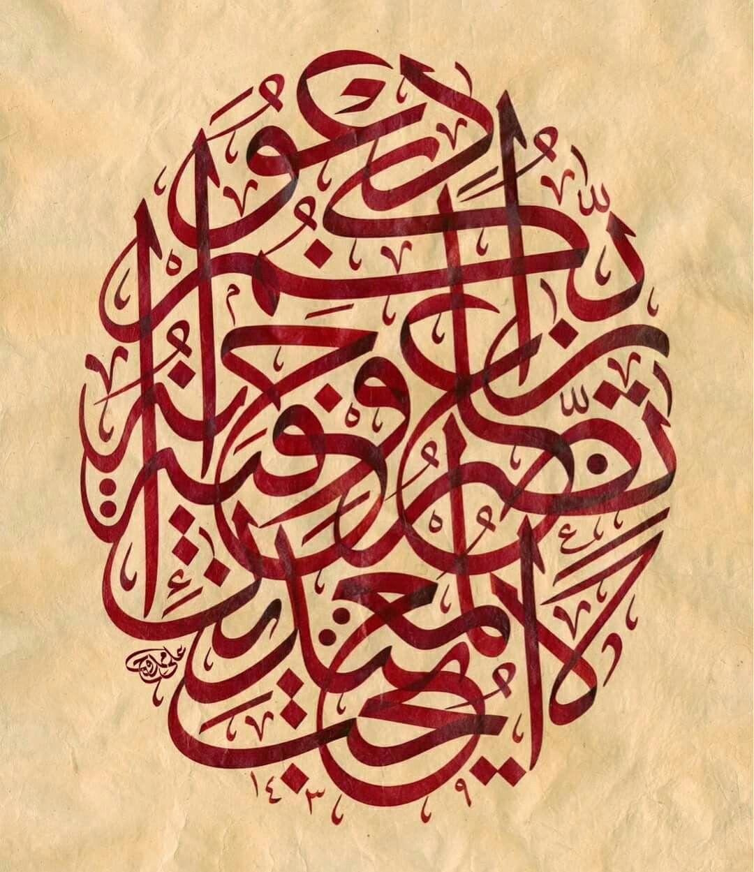 لا يحب الله الجهر بالسوء من القول إلا من ظلم وكان الله سميعا عليما النساء ١٤٨ Calligraphie Islamique Caligraphie Calligraphie