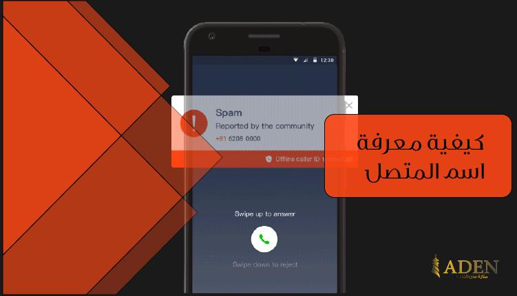 كيفية معرفة اسم المتصل عن طريق رقم الهاتف عن تجربة Samsung Galaxy Phone Phone Galaxy Phone