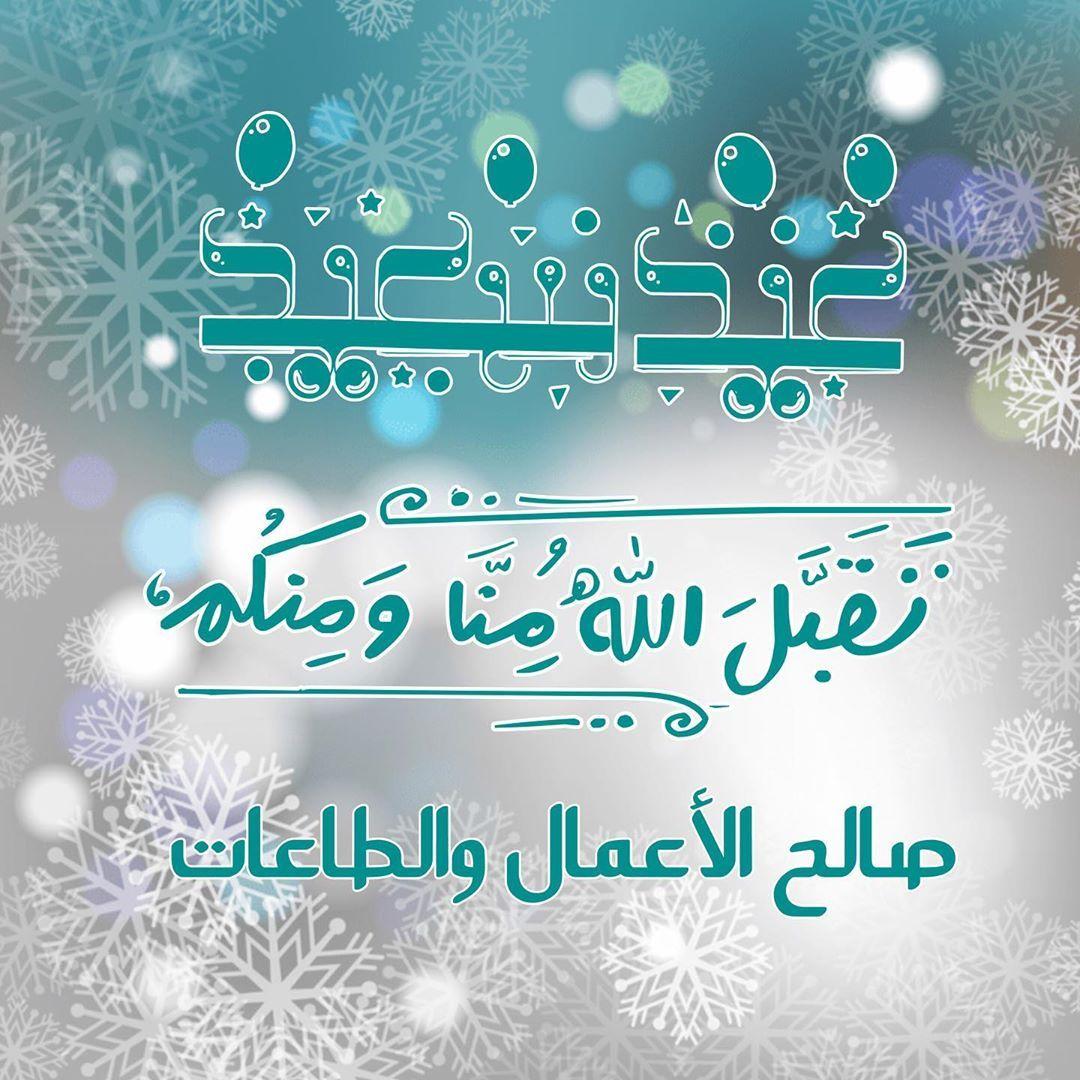 Pin By رغــــــد On عـيـد سعـيــد Ramadan Eid Real