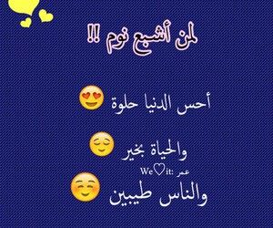 بس لمن اشبع نوم هههههه Arabic Love Quotes Love Quotes Quotes