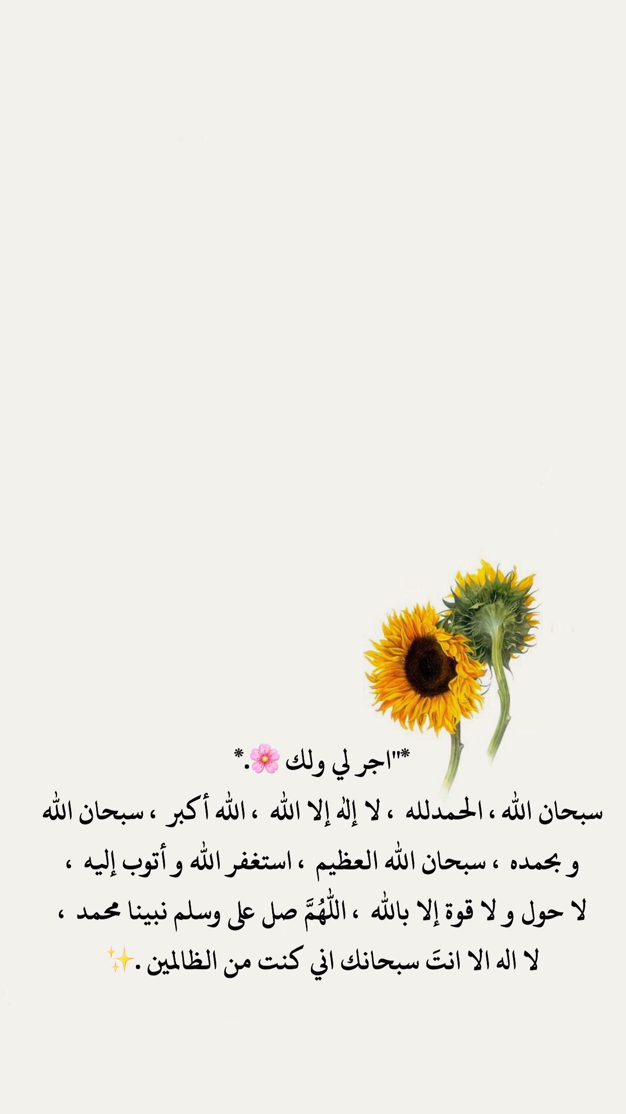 Pin By Hanan Alkadi On اذكار Cute Inspirational Quotes Quran Quotes Inspirational Funny Arabic Quotes