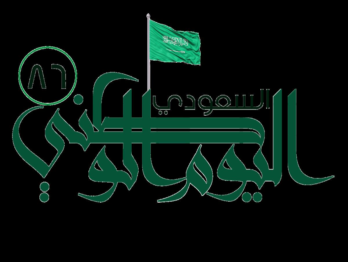 شعار اليوم الوطني السعودي 86 لعام 1437 ـ 1438 هـ السعودية Http Lnk Al 2hhx Graphic Design Logo National Day Saudi Tea Display
