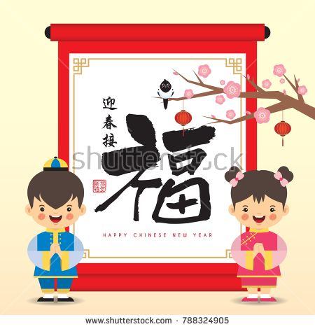 chinese new year greeting template cute cartoon chinese boy and girl with scroll magpie