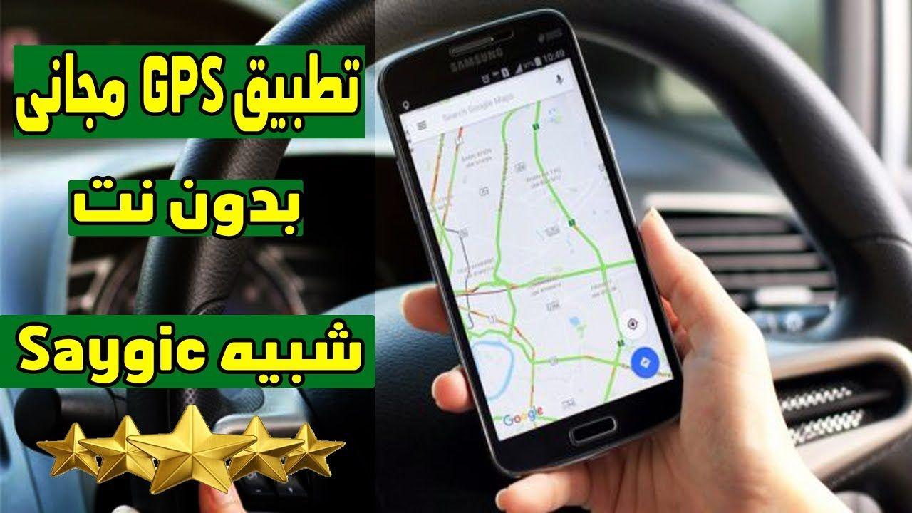 تحميل تطبيق الملاحة بدون انترنت شبيه sygic سايجك مجانا GPS