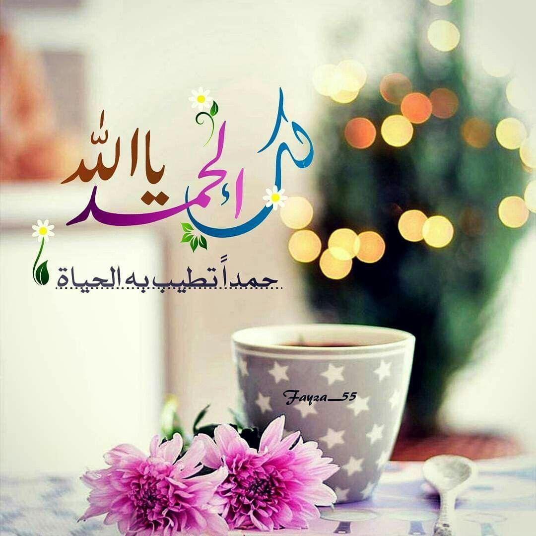 اللهم لك الحمد كله ولك الشكر كله ولك الملك كله وبيدك الخير كله وإليك يرجع الأمر كله علانيته وسره أوله Islamic Quotes Quran Fayza Ramadan Kareem