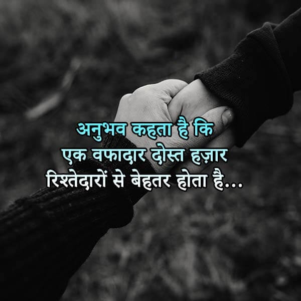 Friends Quotes Images In Hindi