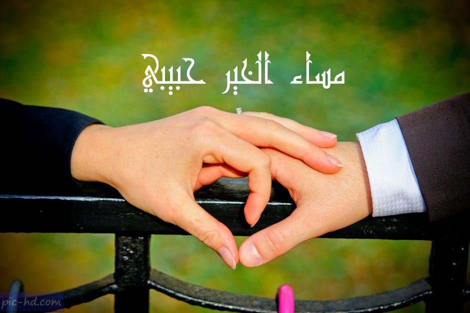 صور مساء الخير حبيبي صور مكتوب عليها مساء الخير لحبيبي Love