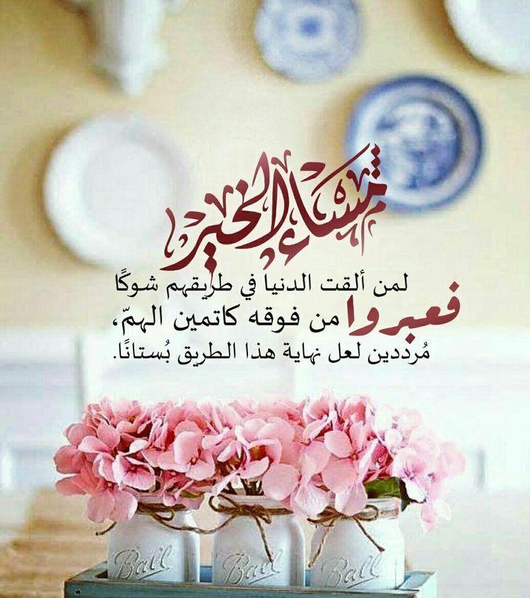 مساء الخير شعر In 2020 Good Evening Romantic Love Quotes Islamic Pictures