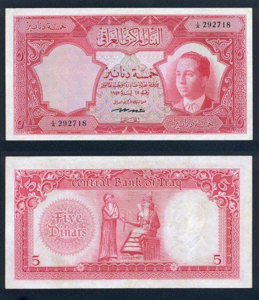 عملة عراقية عليها صورة الملك فيصل الثاني ملك العراق آنذاك Iraq Baghdad Iraq Old Money