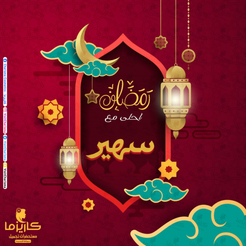 رمضان احلى مع سهير Christmas Ornaments Holiday Decor Novelty Christmas