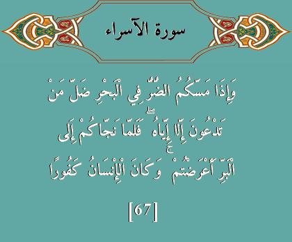 وإذا مسكم الضر في البحر ضل من تدعون إلا إياه فلما نجاكم إلى البر أعرضتم وكان الإنسان كفورا Quran Verses Verses Me Quotes