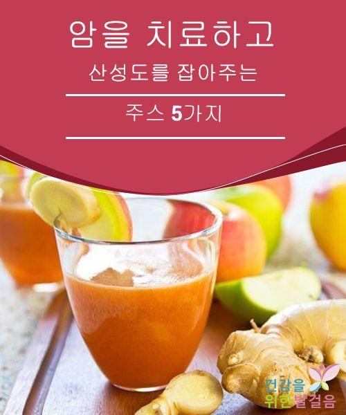 암과 싸우고 Ph를 조절하는 주스 5가지 식품 아이디어 좋은 음식