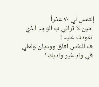 بالعربي رمزيات مشاعر كلام Quotations Quotes Arabic Quotes
