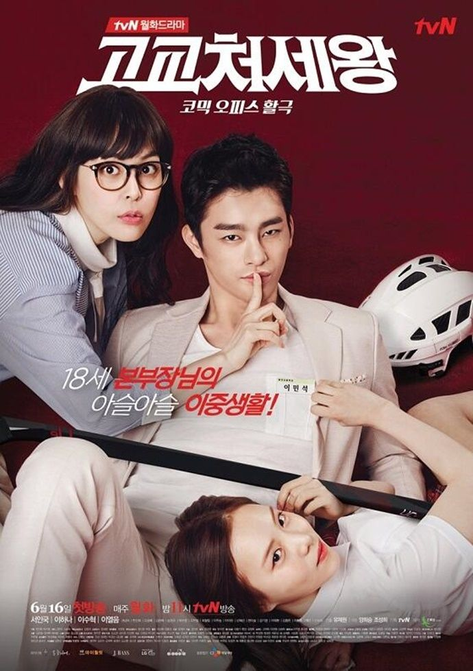 5/5 King of High School (K-drama 2014) This drama was full