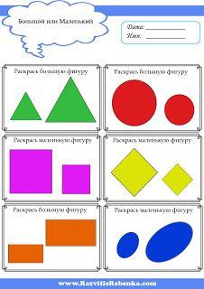 РАЗВИТИЕ РЕБЕНКА: Математика для Детей
